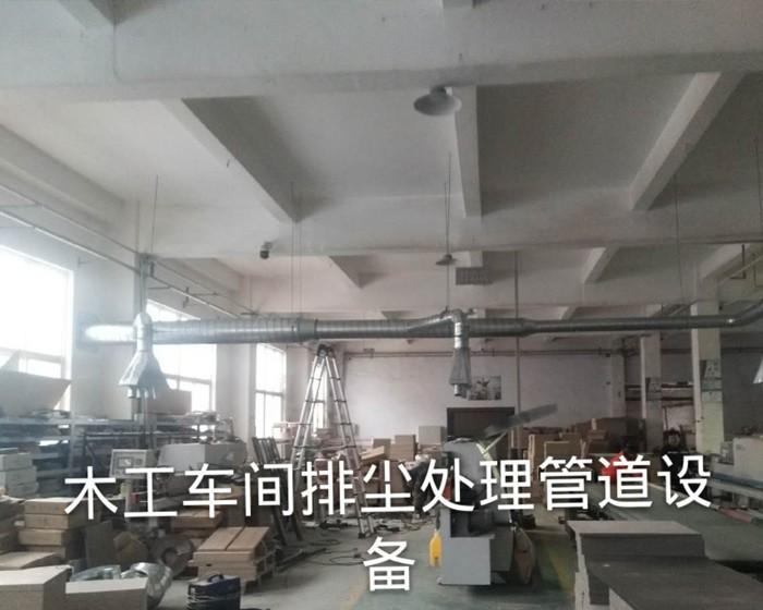 木工车间排尘处理管道设备
