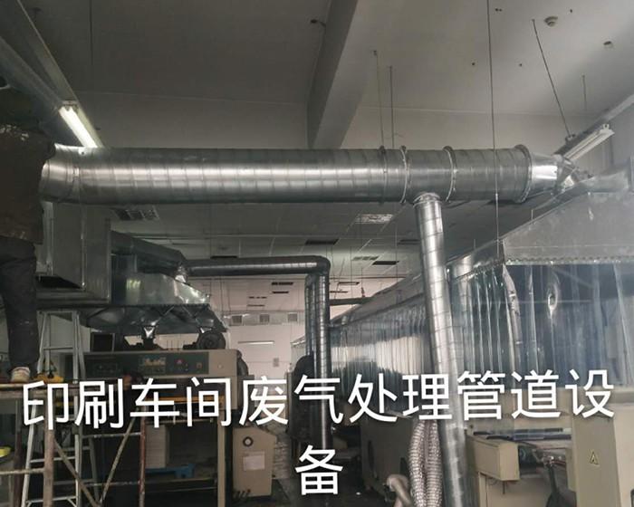 印刷车间废气处理管道设备